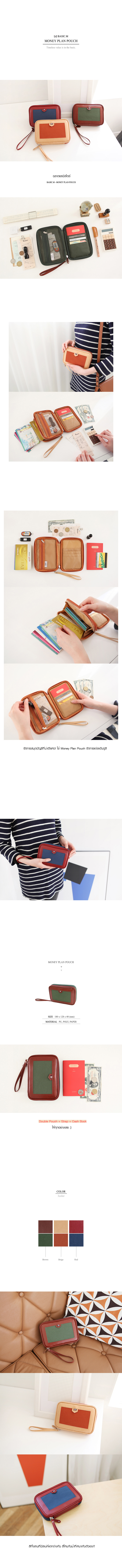 basicm-money-pouch-info1.jpg
