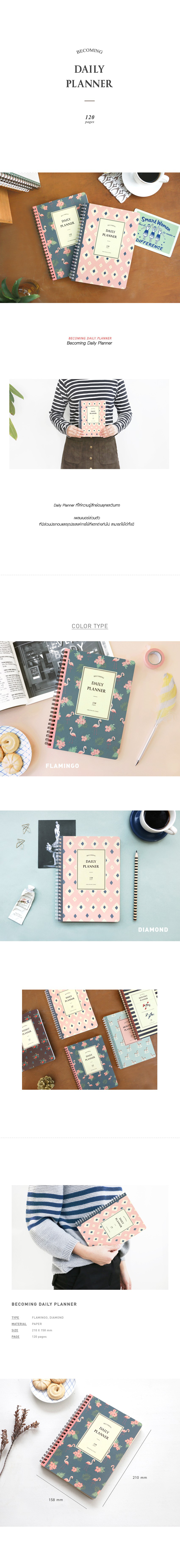 becoming-daily-planner-1.jpg