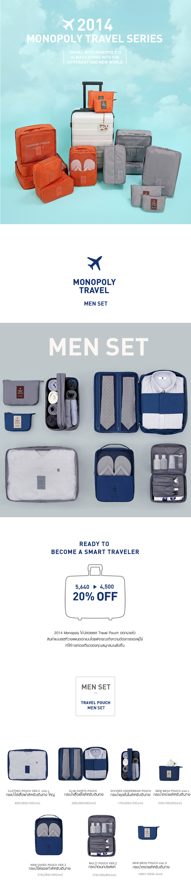men-set-long-1.jpg