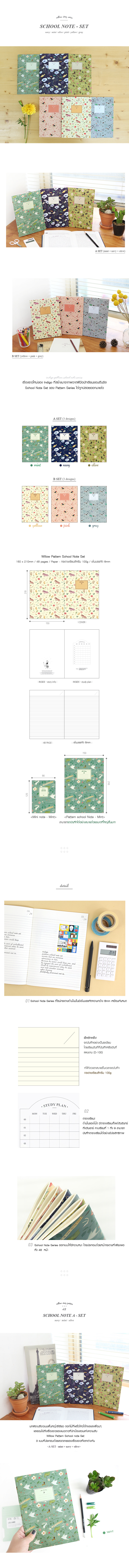 willowpattern-schoolnote-info3.jpeg